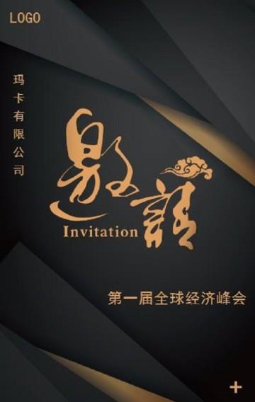 黑金商务会议峰会企业邀请函 邀请函翻页H5