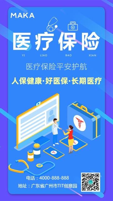 蓝色扁平简约医疗保险行业医疗健康金融理财宣传海报