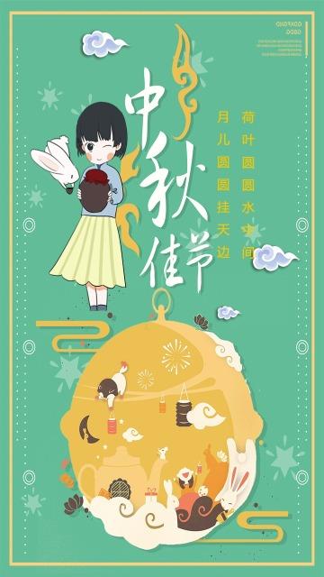 清新时尚大气中秋节贺卡
