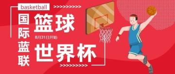 手绘风篮球世界杯公众号首图