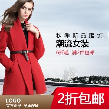 淘宝天猫女装服装促销推广电商主图