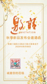 橙色简约中式秋季邀请函发布会邀请展会邀请活动邀请