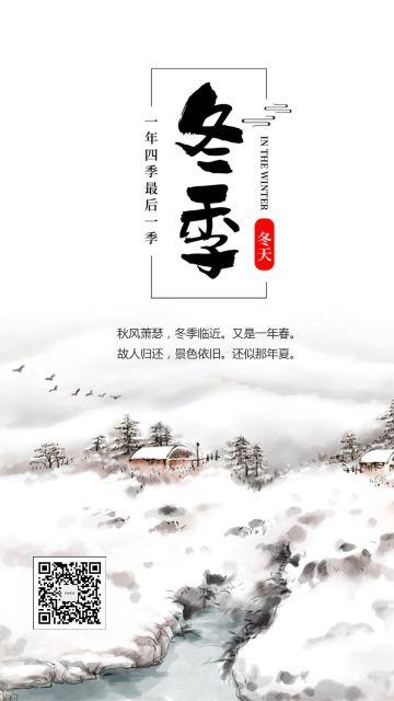 水墨风24二十四节气之小雪海报