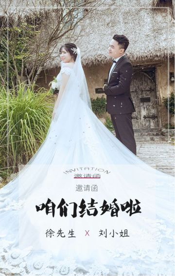 高端简约轻奢时尚杂志唯美婚礼邀请函淡雅韩式清新文艺结婚请柬H5