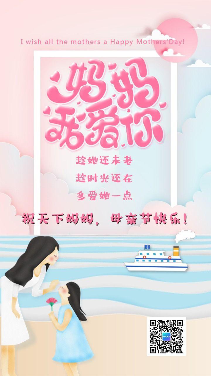 母亲节浪漫温馨节日祝福日签朋友圈手机版海报