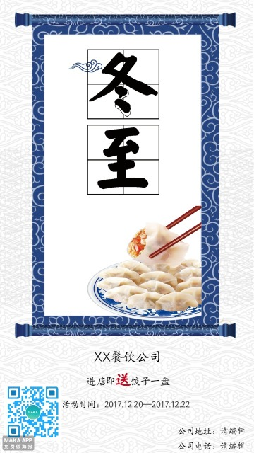冬至立冬24节气,餐饮公司促销活动海报,中国风大气风格