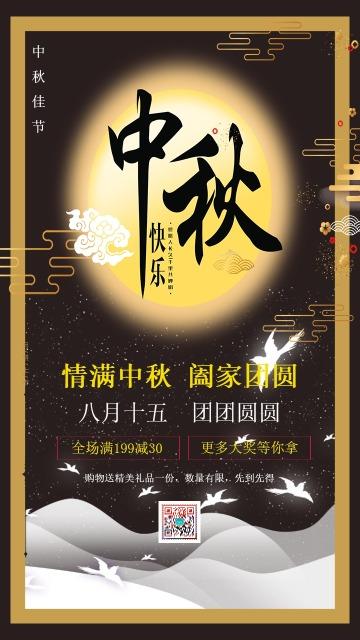 黑色简约大气店铺中秋节促销活动宣传海报