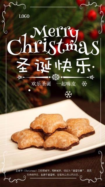 绿色简约文艺圣诞节祝福贺卡节日祝福手机海报