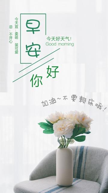 简约绿色励志沙发文艺插花植物清新早安日签早安心情寄语宣传海报