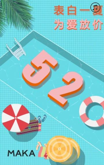 520情人节立体卡通插画夏日电商促销宣传