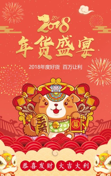 漫画风红色喜庆年货节年货盛宴