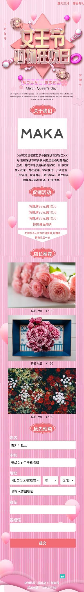 三八妇女节唯美浪漫花店促销单页