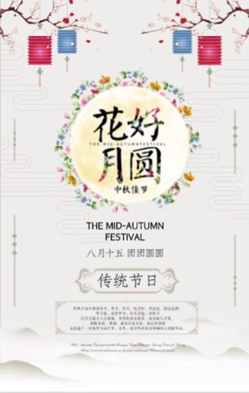 白色中国风中秋节节日祝福贺卡H5