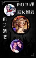 酒吧通用宣传模板/夜店活动/高端设计模板