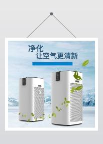 清爽洁净家用空气净化器电商主图