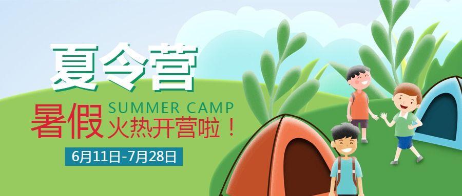 手绘插画风暑期夏令营暑假班招生培训宣传公众号封面