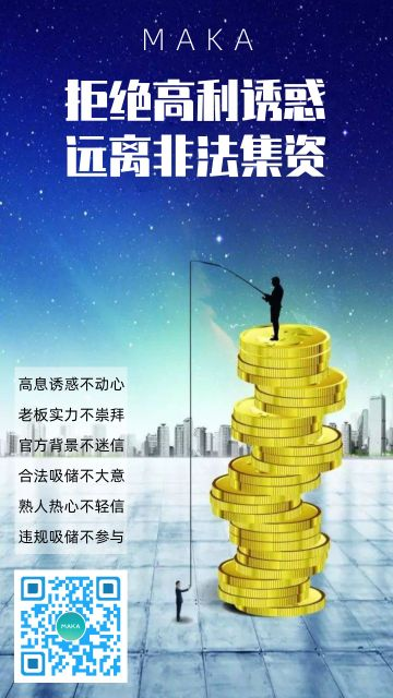 蓝色大气拒绝非法集资公益宣传海报