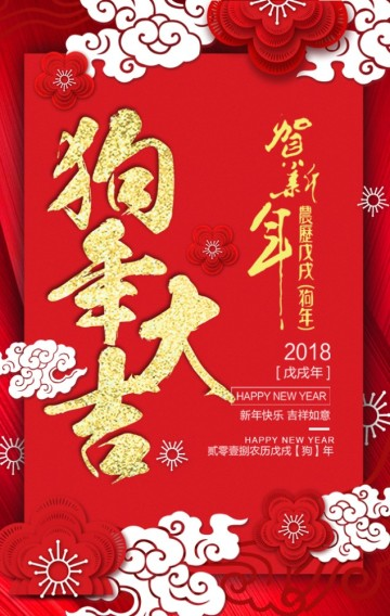 2018春节祝福贺卡/中国风剪纸设计/个人企业通用