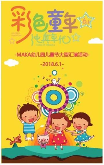 黄色  卡通 儿童节/六一儿童节/儿童节邀请函/幼儿园邀请函