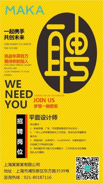 黄色创意简约招聘海报各行业通用