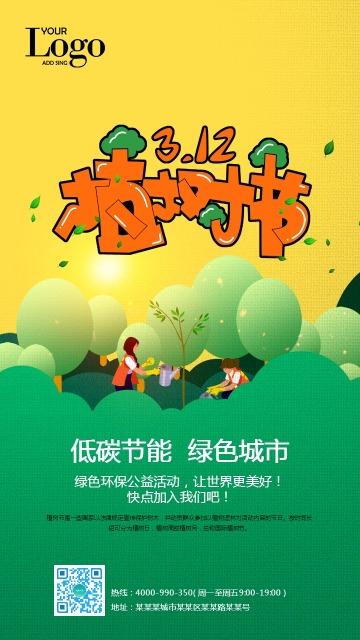 卡通手绘简约植树节公益宣传海报
