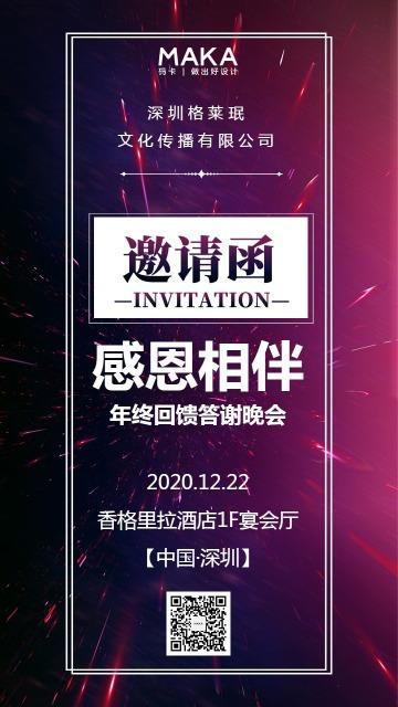 炫酷时尚年会企业通用活动会议邀请函手机版海报