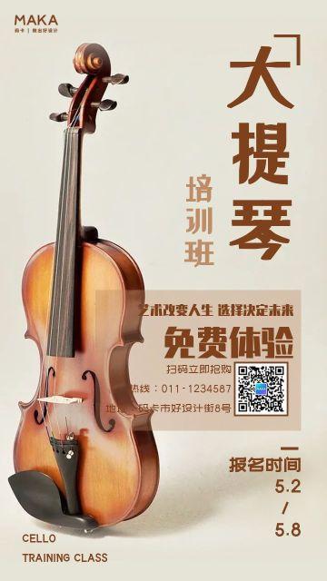 高端大提琴培训班体验课活动宣传海报