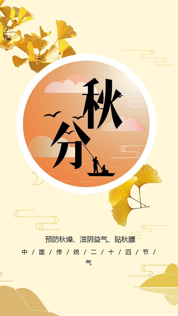 中国传统二十四节气秋分