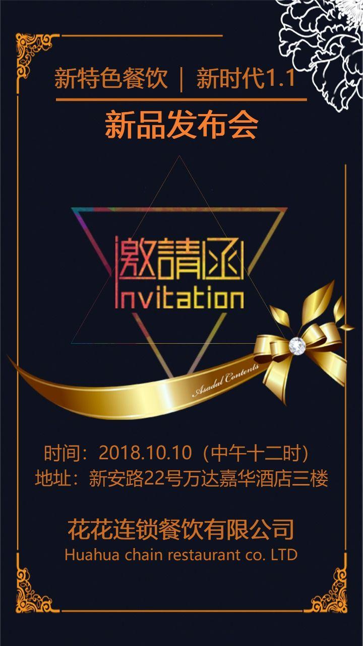 时尚炫酷黑金创意公司新品发布会邀请函