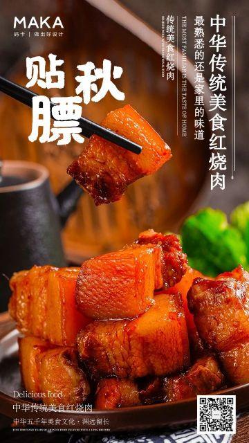 红色简约大气秋季贴秋膘新菜宣传海报