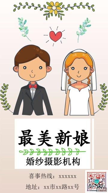 最美新娘婚纱摄影宣传海报甜蜜粉色