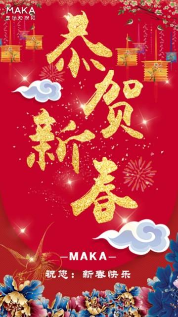春节红色恭贺新春祝福贺卡-个人企业公司新年祝福/新年贺卡/新年快乐