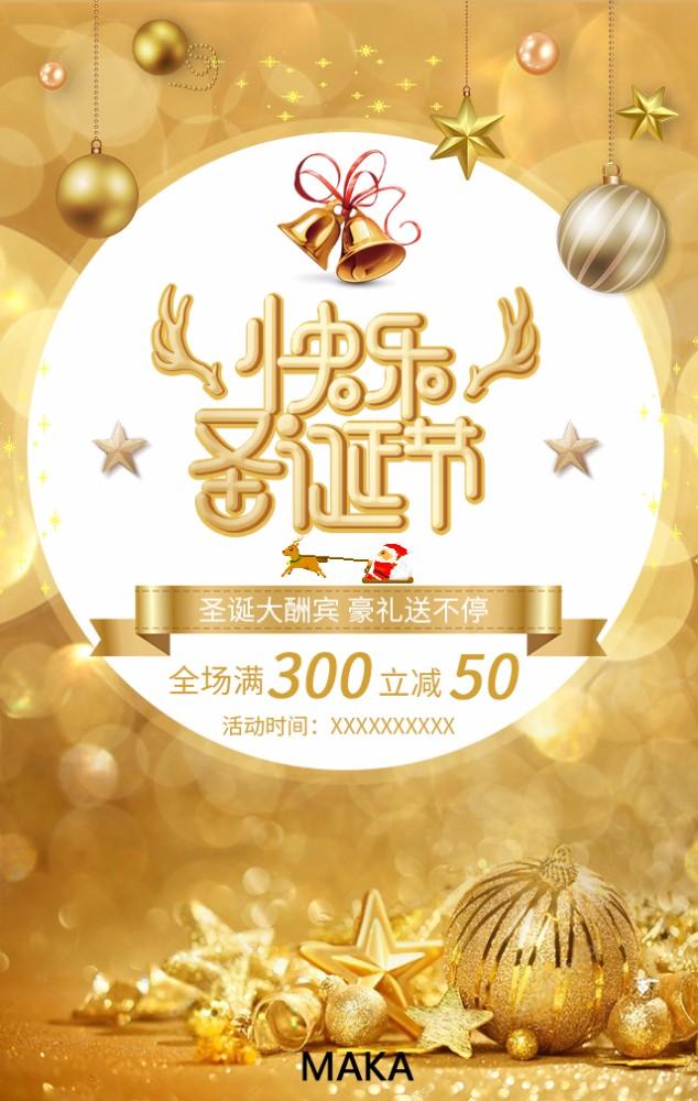 圣诞节产品促销宣传金色高端