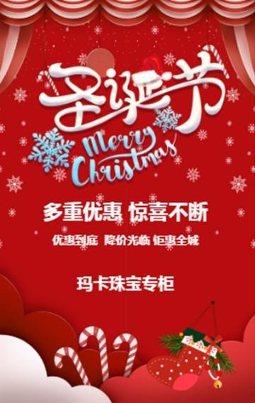 红色简约喜庆圣诞节商家店铺促销宣传H5