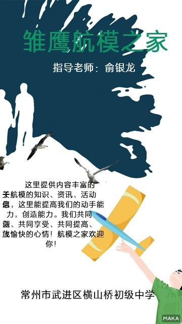 航模之家海报