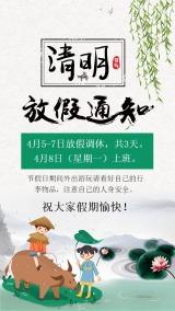 怀旧中国风公司清明节放假通知宣传海报