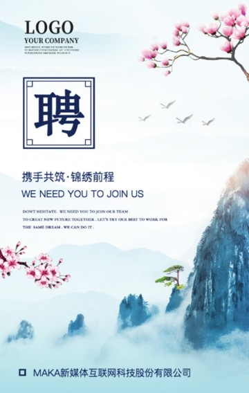 高端中国风简约招聘企业公司人才招聘H5