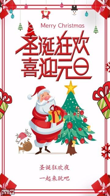 圣诞狂欢喜迎元旦