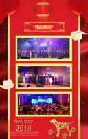 2018不一样的新年 新年祝福 新年贺卡 祝福贺卡 新年祝福 恭贺新春 2018新年 企业拜年 狗年