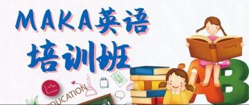 卡通手绘英语培训班招生幼儿园招生宣传微信公众号封面头图