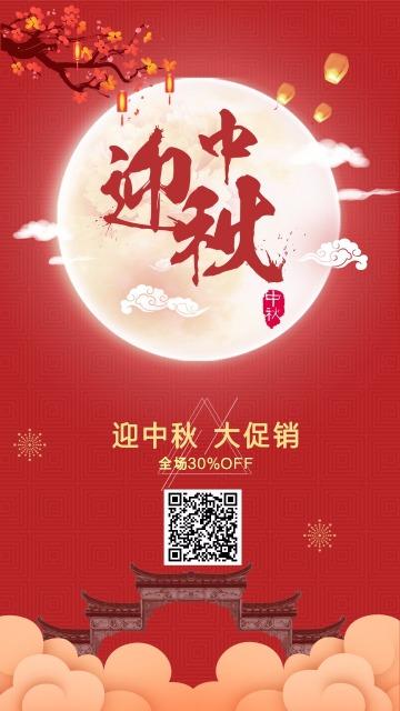 中秋节促销海报 文化宣传海报