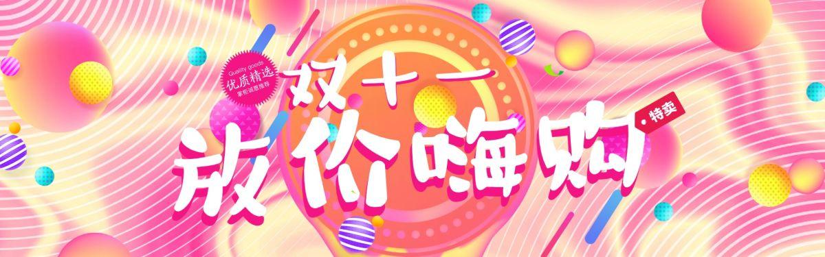 双11时尚炫酷电商微商商城促销电商banner
