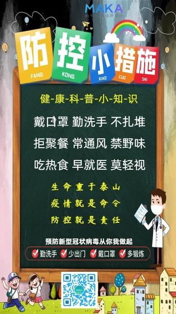 简约设计风格粉色卡通小清新企业通用宣传新冠状病毒肺炎疫情防治宣传海报模版