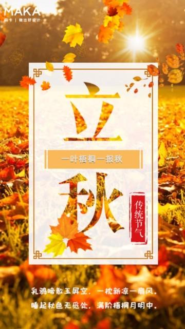 金色唯美立秋实景节气祝福手机视频模板