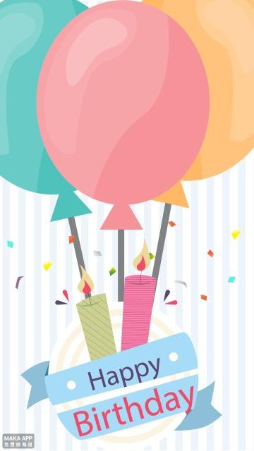 气球蜡烛生日快乐祝福贺卡