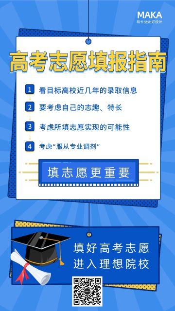 蓝色简约高考志愿填报指南手机海报