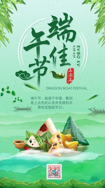 中国传统节日端午节简约大气设计风格端午节日宣传海报模板