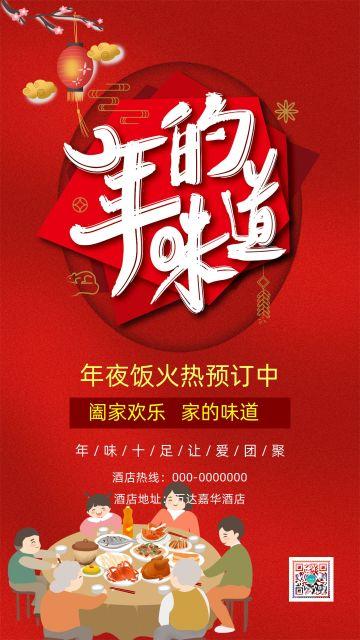 红色卡通手绘酒店年夜饭促销 酒店除夕夜促销活动宣传海报