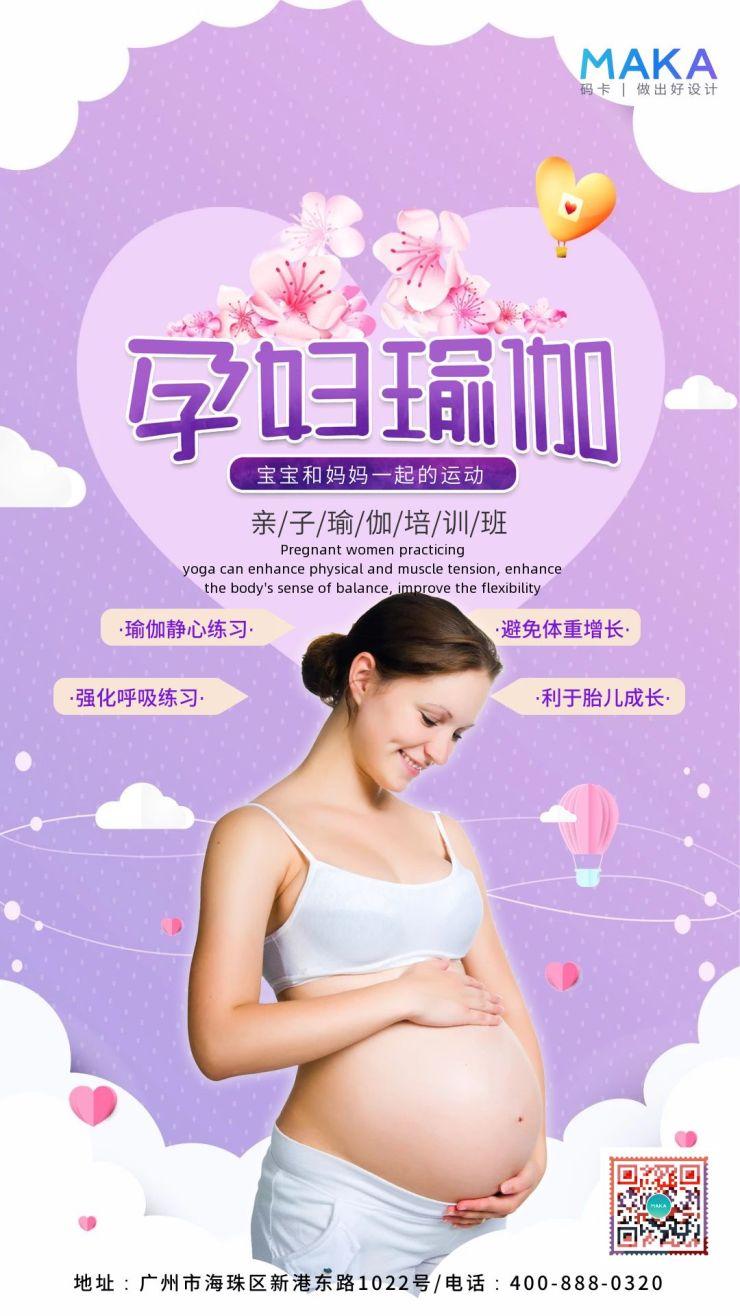 简约卡通孕妇亲子瑜伽培训班宣传手机海报