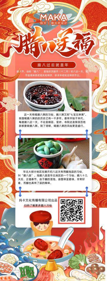 红色中国风手绘腊八节习俗科普文章长图